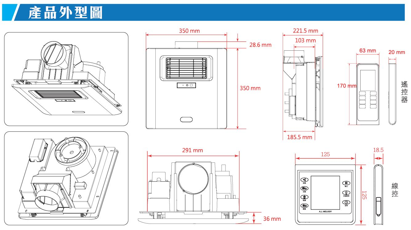 浴室暖風機尺寸圖